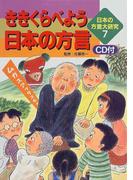 日本の方言大研究 7 ききくらべよう日本の方言