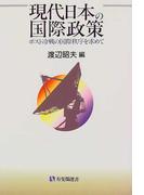 現代日本の国際政策 ポスト冷戦の国際秩序を求めて (有斐閣選書)(有斐閣選書)