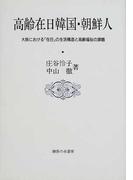 高齢在日韓国・朝鮮人 大阪における「在日」の生活構造と高齢福祉の課題