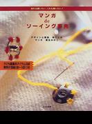 マンガdeソーイング事典 あれも縫いたい、これも縫いたい!