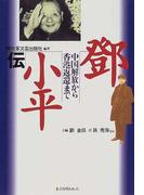 鄧小平伝 中国解放から香港返還まで