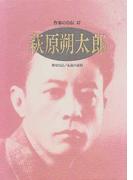 作家の自伝 47 萩原朔太郎 (シリーズ・人間図書館)