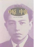 作家の自伝 54 中原中也 (シリーズ・人間図書館)