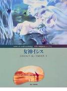 女神イシス (世界の神話絵本)