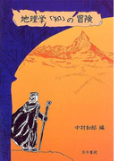 地理学「知」の冒険
