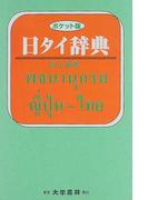 日タイ辞典 ポケット版