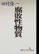 腐敗性物質 田村隆一自撰詩集