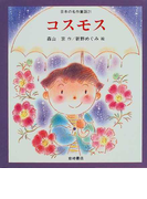 日本の名作童話 21 コスモス