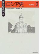 ロシア史 3 20世紀 (世界歴史大系)