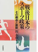 戦後日本のスポーツ政策 その構造と展開