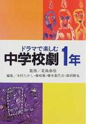 ドラマで楽しむ中学校劇1年 (学年別・中学校劇脚本集)