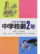 ドラマで創る中学校劇2年 (学年別・中学校劇脚本集)