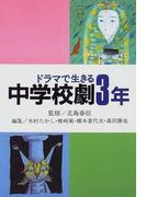 ドラマで生きる中学校劇3年 (学年別・中学校劇脚本集)