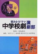 響き合うドラマ中学校劇演劇部 (学年別・中学校劇脚本集)