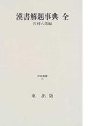 漢書解題事典 復刻 (辞典叢書)