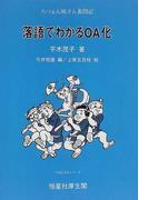 落語でわかるOA化 八つぁん熊さん奮闘記 (TROIKAシリーズ)