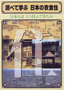 調べて学ぶ日本の衣食住 住 日本人はどう住んできたか