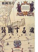 装飾する魂 日本の文様芸術