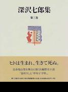 深沢七郎集 第3巻 小説 3