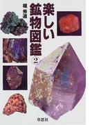 楽しい鉱物図鑑 2