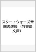 スター・ウォーズ帝国の逆襲 (竹書房文庫)(竹書房文庫)