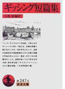 ギッシング短篇集 (岩波文庫)(岩波文庫)