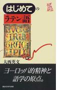 はじめてのラテン語 (講談社現代新書)(講談社現代新書)
