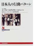 日本人の行動パターン (NHKブックス)(NHKブックス)