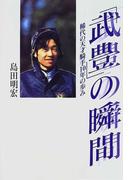 「武豊」の瞬間 稀代の天才騎手10年の歩み