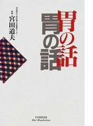 胃の話 (Hot・nonfiction)