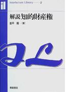 解説知的財産権 (インターレクチュアライブラリ)