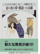 シェイクスピア全集 4 夏の夜の夢 間違いの喜劇 (ちくま文庫)