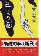 牛への道 (新潮文庫)(新潮文庫)