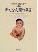 岩波講座文化人類学 第1巻 新たな人間の発見