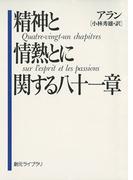 精神と情熱とに関する八十一章 (創元ライブラリ)(創元ライブラリ)