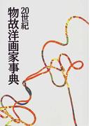 20世紀物故洋画家事典 (AA叢書)