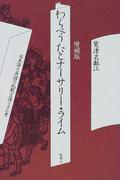わらべうたとナーサリー・ライム 日本語と英語の比較言語リズム考 増補版
