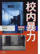 校内暴力 (戦後教育の検証)