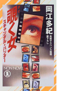 覗く女 スキャンダル・ハンター (ノン・ノベル)(ノン・ノベル)
