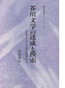 芥川文学の達成と摸索 「芋粥」から「六の宮の姫君」まで (国文学書下ろしシリーズ)