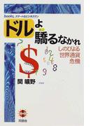 """""""ドル""""よ驕るなかれ しのびよる世界通貨危機 (books,スマートなビジネスマン)"""