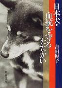 日本犬・血統を守るたたかい