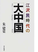 江沢民時代の「大中国」