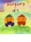 ショコラシビリとぼく (リーヴル・リーブル)