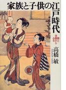 家族と子供の江戸時代 躾と消費からみる