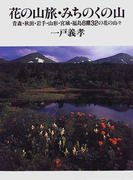 花の山旅・みちのくの山