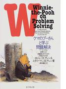 クマのプーさんと学ぶ問題解決 プーとコブタと仲間たちが問題解決の方法を探求するお話