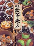 香港飲茶読本 (コロナ・ブックス)(コロナ・ブックス)
