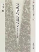 軍備拡張の近代史 日本軍の膨張と崩壊