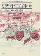 京都千二百年 上 平安京から町衆の都市へ (日本人はどのように建造物をつくってきたか)